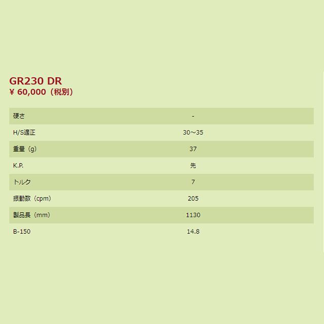 wc-gr230