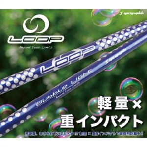 loop_bubble-light
