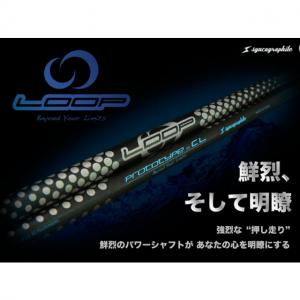 loop_prototype-cl