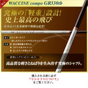 wc-gr330tb
