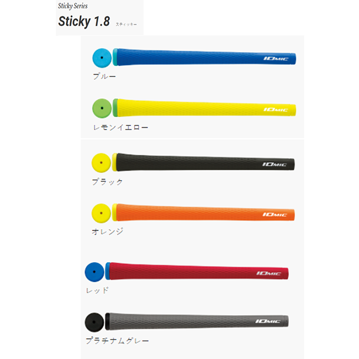 iomic_sticky_standard